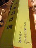 店主SaYaの営業日誌-Image6491.jpg