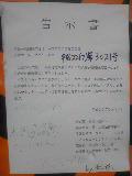 店主SaYaの営業日誌-Image6851.jpg